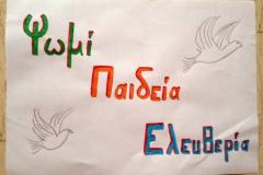 Αφίσα-Πολυτεχνείου-Γεωργαλά-Αναστασία-2